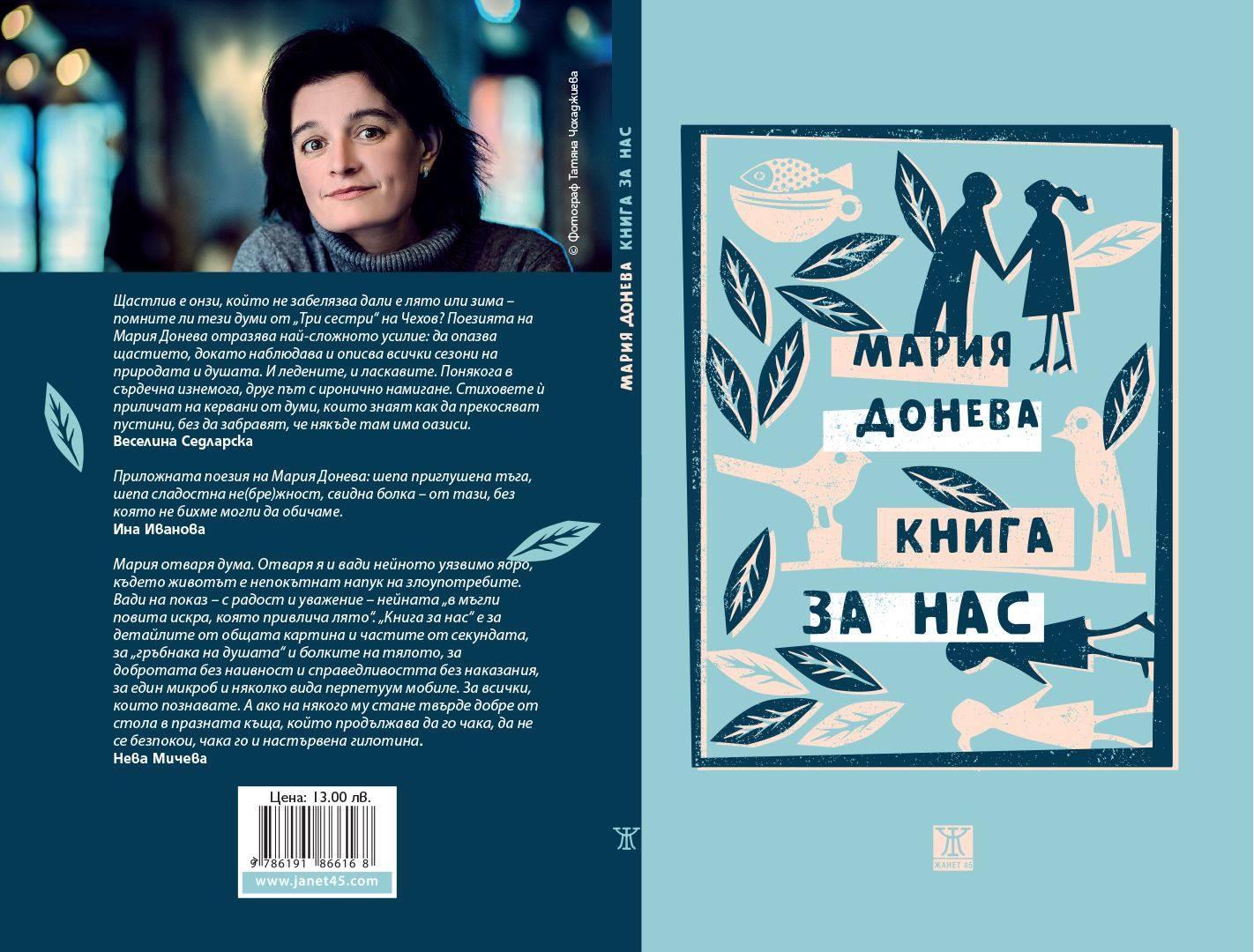 книга за нас Мария Донева